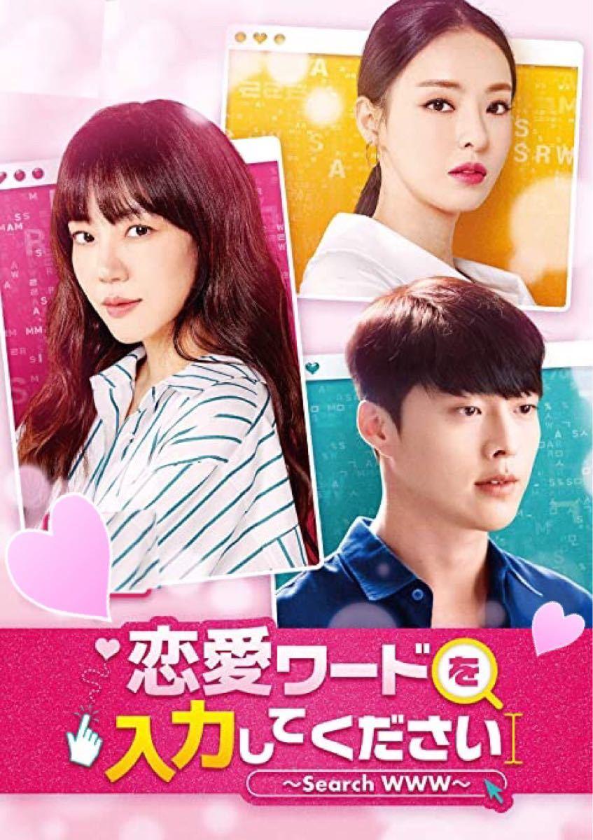 韓国ドラマ 恋愛ワードを入力してください〜Search WWW