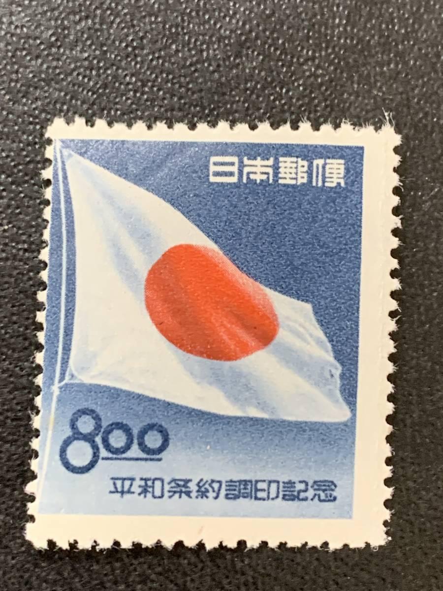 152 未使用切手 記念切手 1951年 平和条約調印 8円「国旗」 シミ有  日本切手_画像1