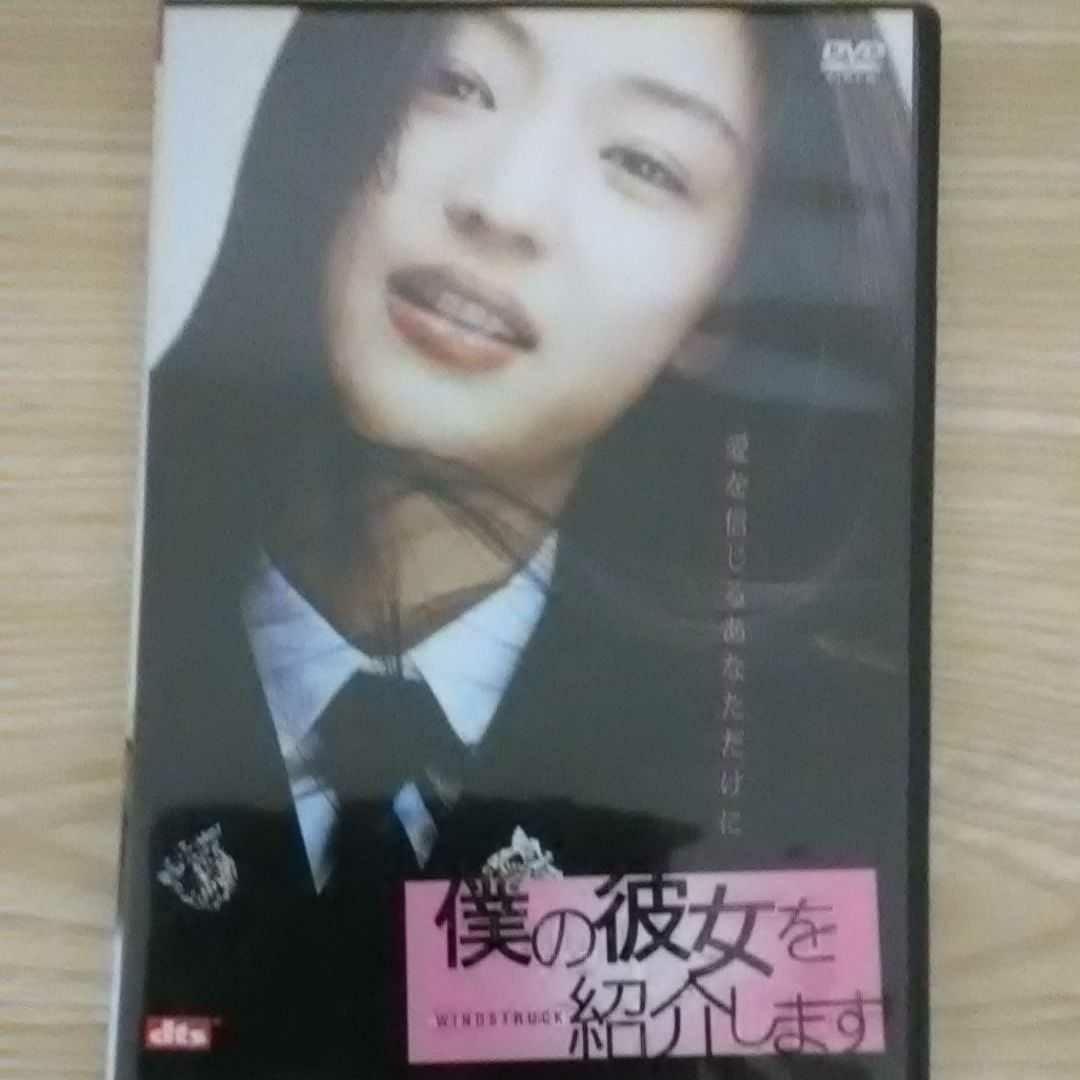 韓国映画.僕の彼女を紹介します('04韓国).出演チヤンヒョク×チョンジヒョン
