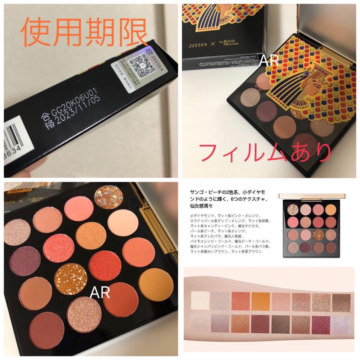 zeesea  アイシャドウパレット  新品 未使用 箱付き 正規品 発色がいい 中国コスメ 化粧品