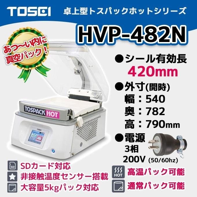 HVP-482N TOSEI 業務用 真空包装機 卓上型 トスパック ホットシリーズ 幅540×奥行782×高さ790 3相200V 新品 別料金にて 設置 入替 回収_画像1
