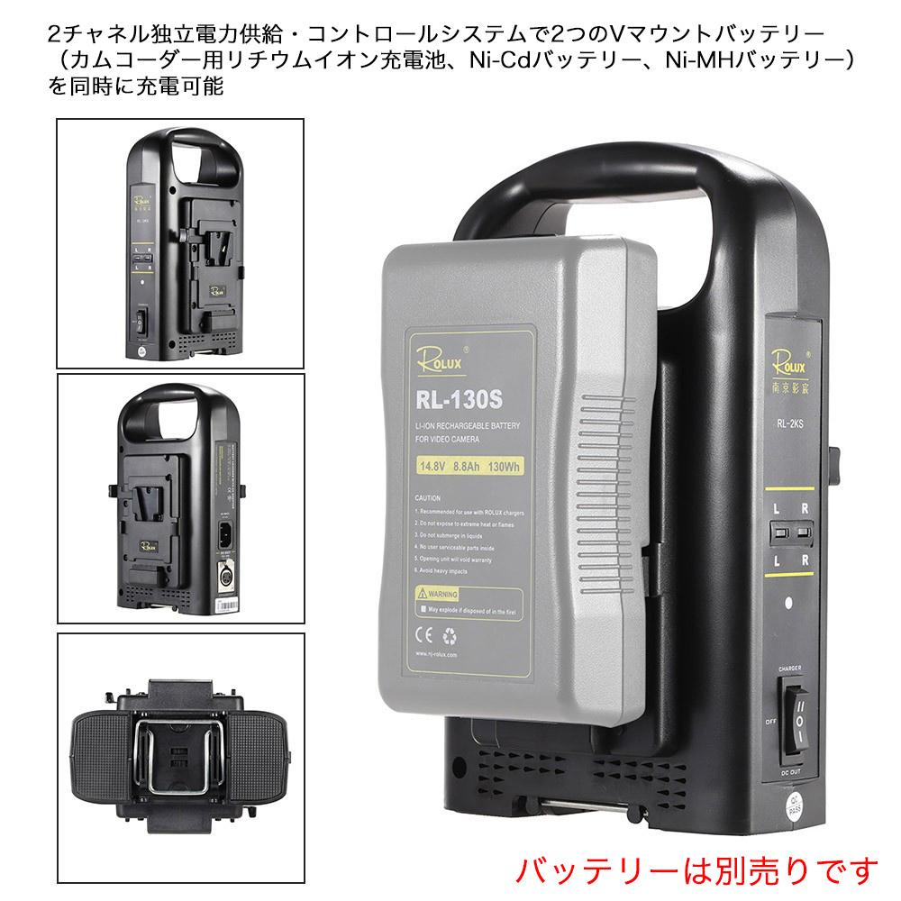 SONY Vマウントカムコーダーバッテリー対応 2チャンネル デュアル充電器 ROLUX RL-2KS_画像2