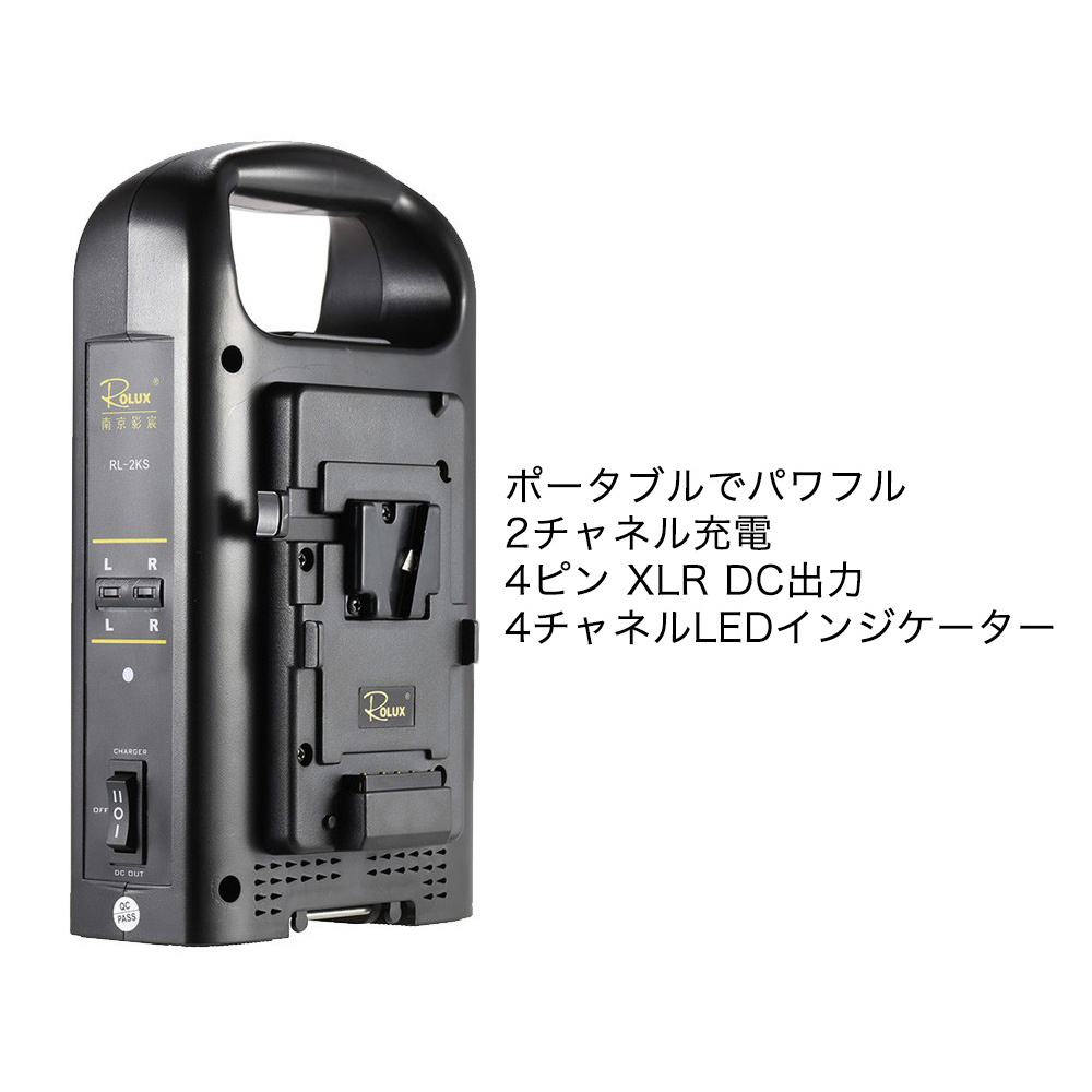 SONY Vマウントカムコーダーバッテリー対応 2チャンネル デュアル充電器 ROLUX RL-2KS_画像3