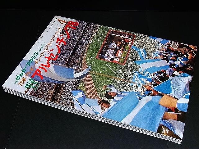 別冊サッカー・マガジン1978年秋季号 78年アルゼンチン・ワールドカップ・シリーズ4 アルゼンチン'78