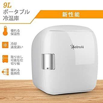 9L AstroAI 冷蔵庫 小型 ミニ冷蔵庫 小型冷蔵庫 冷温庫 9L 化粧品 小型でポータブル 家庭 車載 保温 保冷 2電_画像7