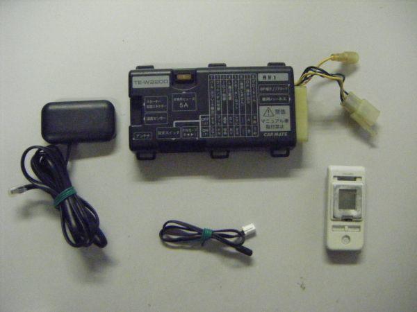 カーメイト TE-W2200 エンジンスターター 温度センサー付き 動作確認済み_画像1