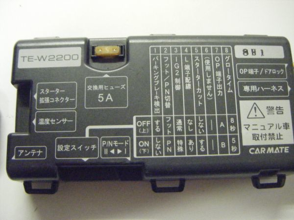 カーメイト TE-W2200 エンジンスターター 温度センサー付き 動作確認済み_画像2