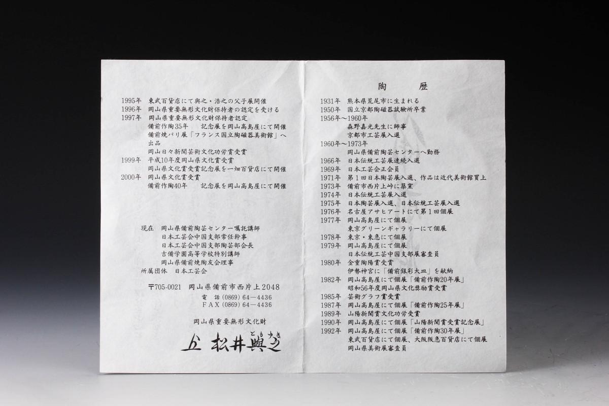 【佳香】松井興之 備前藍彩花入 共箱 共布 栞 本物保証
