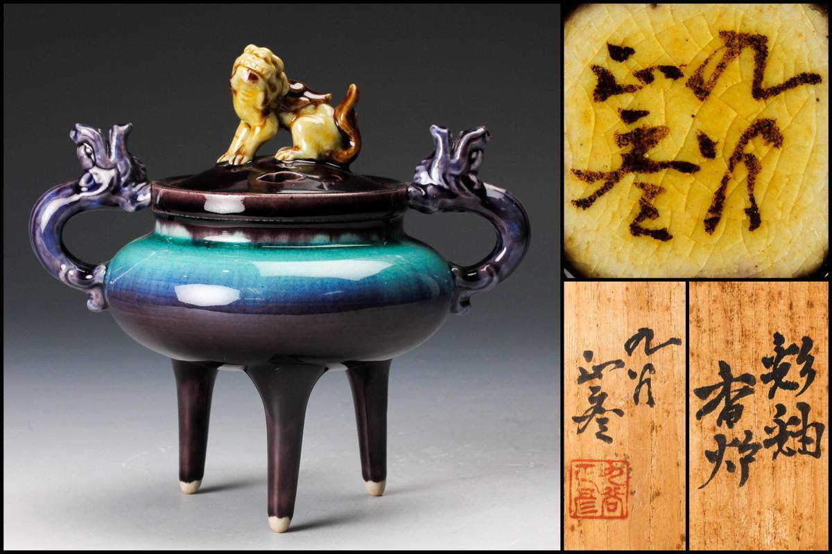 【佳香】人間国宝 三代 徳田八十吉(正彦) 彩釉香炉 共箱 栞 茶道具 本物保証