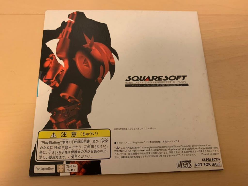 PS体験版ソフト エアガイツ 未開封 スクエアエニックス プレイステーション クラウド ファイナルファンタジー7 PlayStation DEMO DISC