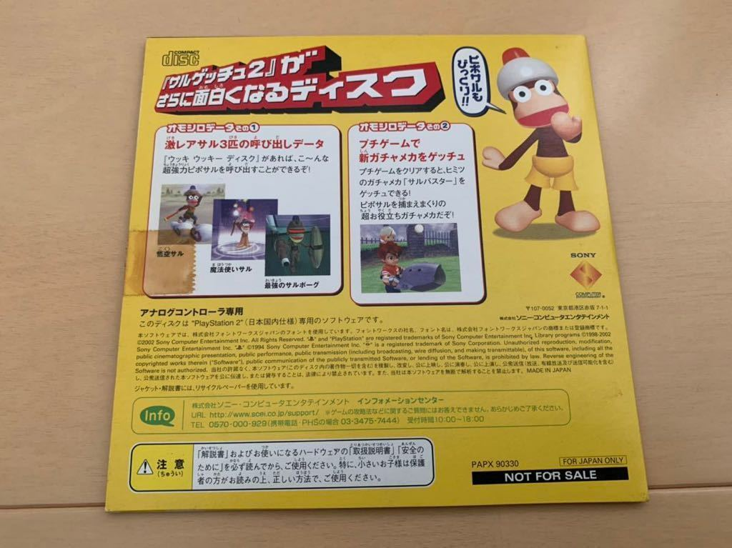 PS2非売品特典ソフト サルゲッチュ2 ウッキウッキー ディスク 送料込み プレイステーション PlayStation Ape Escape Special disc
