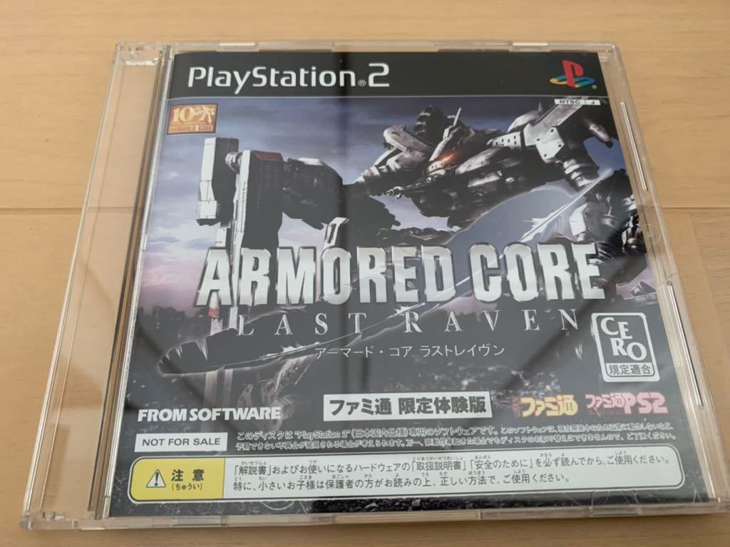 PS2体験版ソフト アーマードコア ラストレイヴン ARMORED CORE LAST RAVEN 美品 非売品 送料込み PlayStation DEMO DISC From software