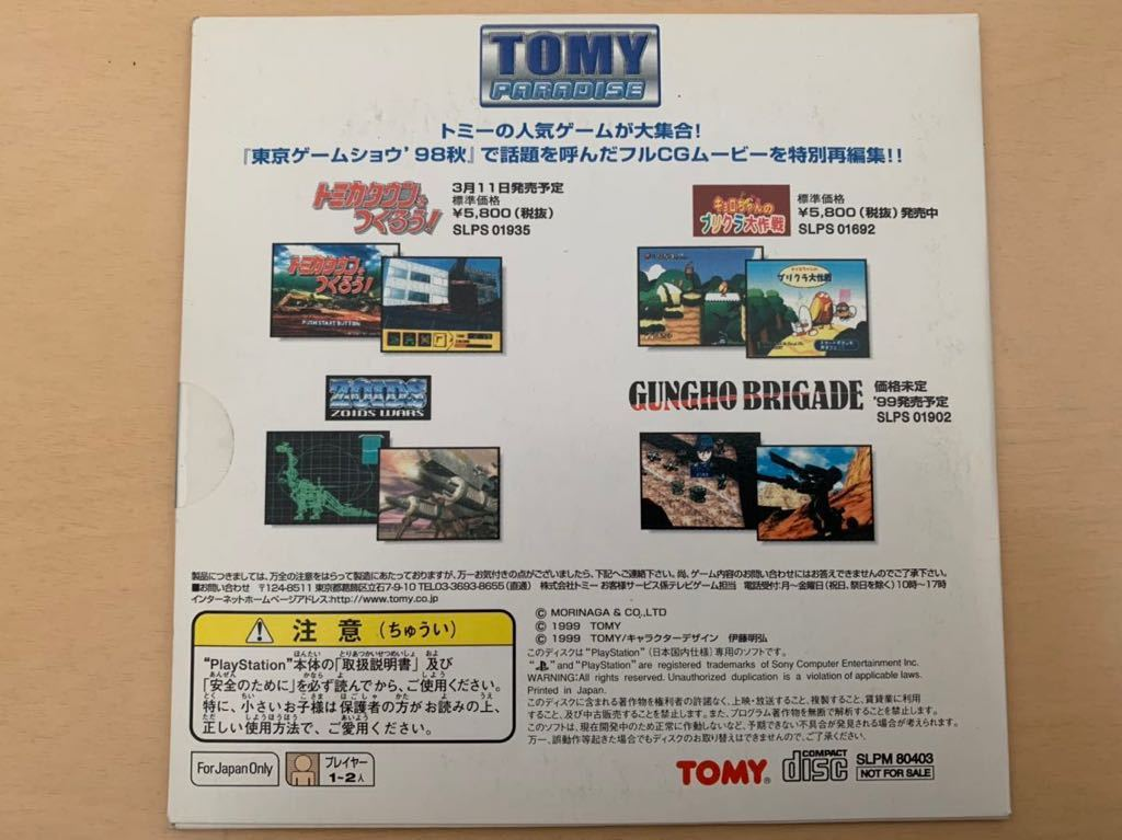 PS体験版ソフト TOMY PARADISE ZOIDS ガンホーブリゲイド 未開封 非売品 送料込み PlayStation DEMO DISC トミー
