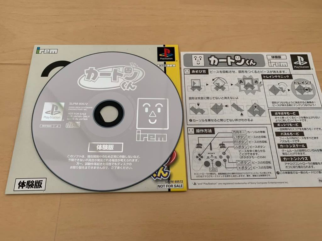 PS体験版ソフト カートンくん 美品 非売品 送料込み アイレム IREM SOFTWARE ENGINEERING PlayStation DEMO DISC パズルゲーム