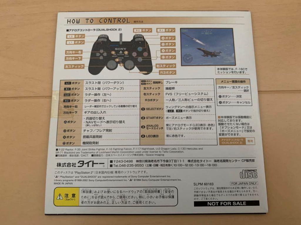 PS2体験版ソフト エナジーエアフォース ENERGY AIRFORCE 体験版 非売品 未開封 送料込み PlayStation DEMO DISC プレイステーション
