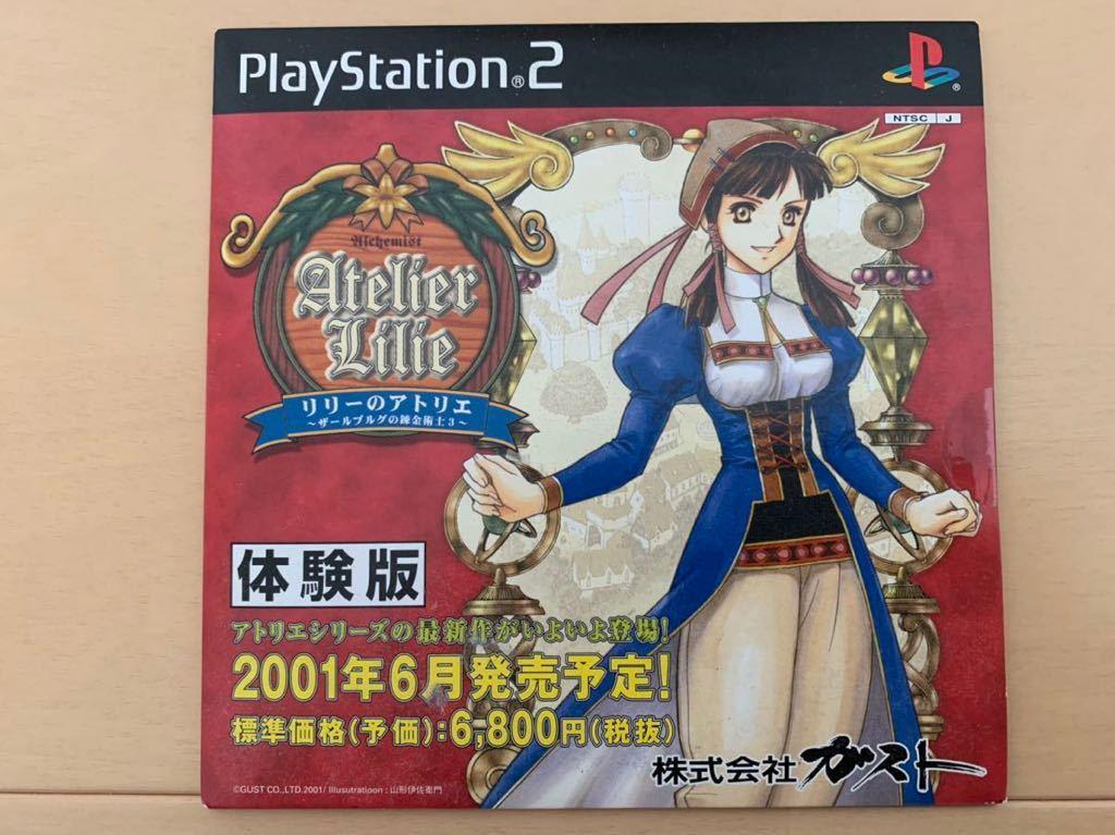 PS体験版ソフト リリーのアトリエ ザールブルグの錬金術士3 非売品 未開封 送料込み ガスト プレイステーション PlayStation DEMO DISC