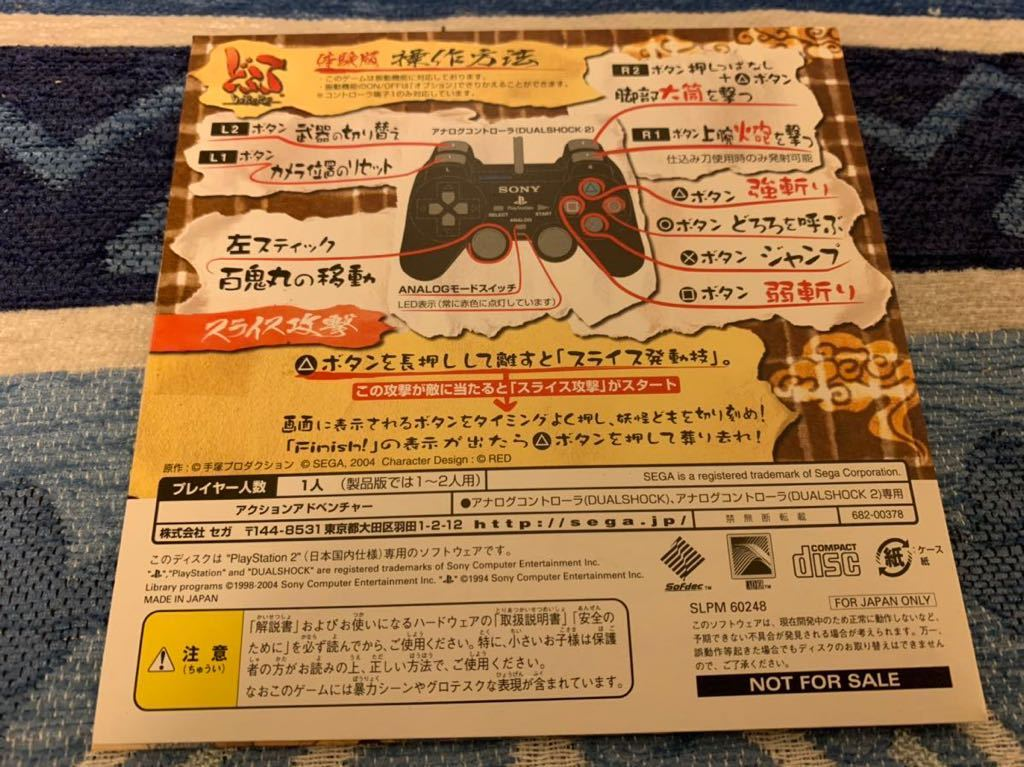 PS2体験版ソフト どろろ DORORO 体験版 SEGA 非売品 未開封 送料込み プレイステーション PlayStation DEMO DISC セガ 手塚治虫