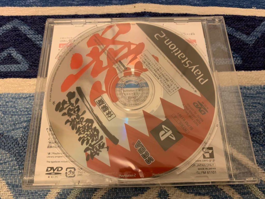 PS体験版ソフト 新選組群狼伝 和月伸宏(るろうに剣心)デザイン 体験版 未開封 非売品 プレイステーション PlayStation DEMO DISC SEGA