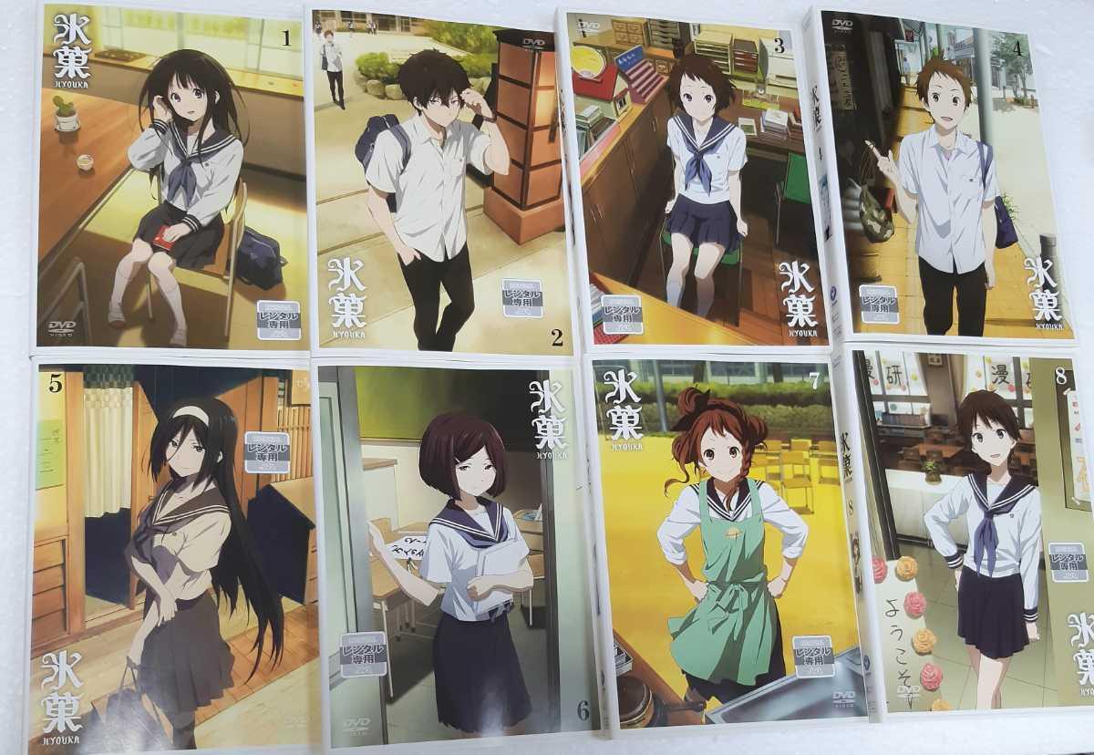 氷菓 HYOUKA DVD 1~11 全巻セット レンタル落ち