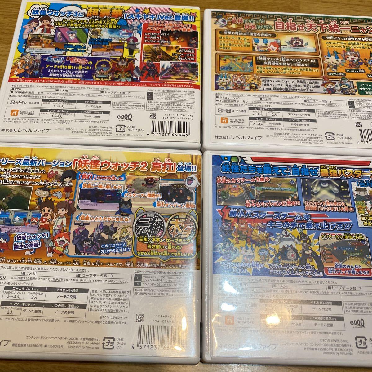 3DSソフト 妖怪ウォッチ 三国志 バスターズ白犬隊 真打 スキヤキ 4個セット ニンテンドー