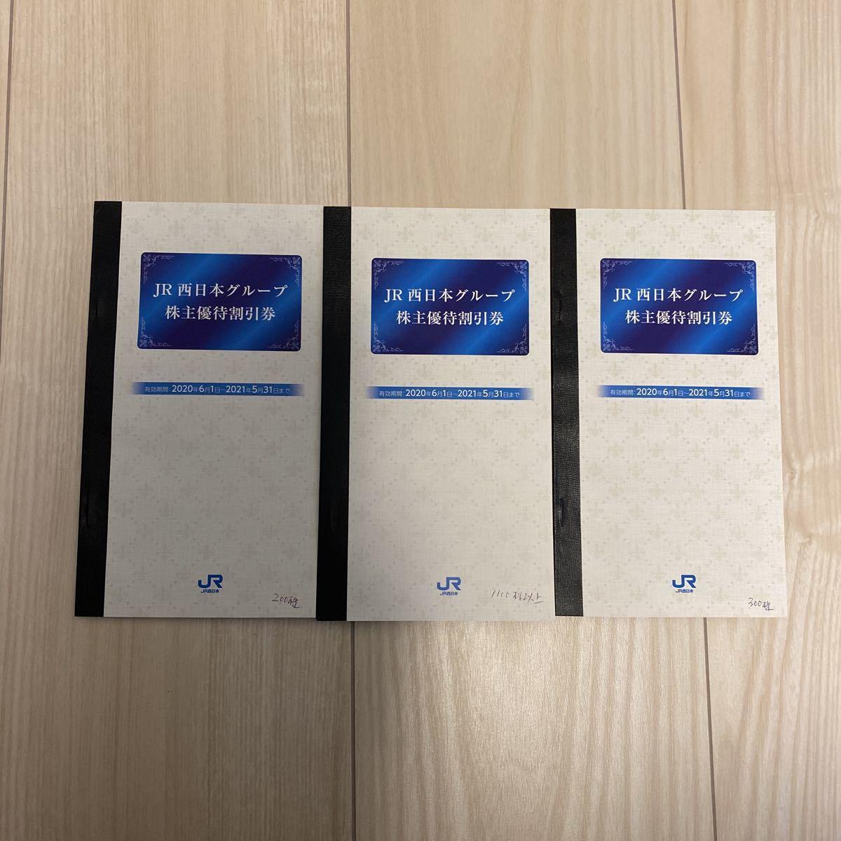 JR西日本株主優待 割引券1100株以上 200株 300株冊子 3冊★送込_画像1