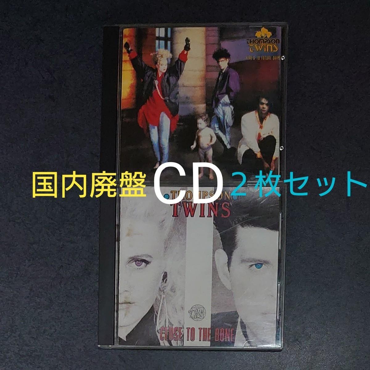 国内盤 トンプソンツインズ  CDアルバム 2枚セット
