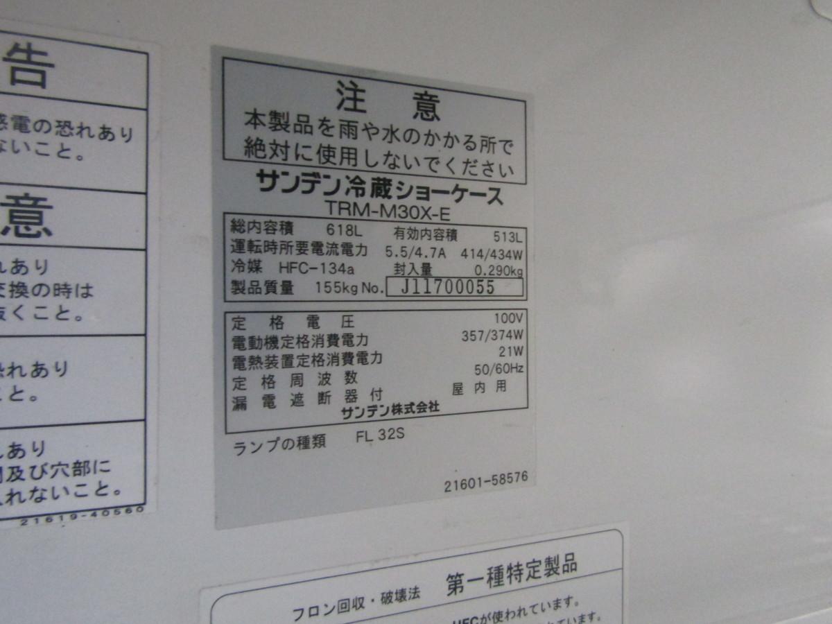 ★【リーチイン冷蔵ショーケース】TRM-M30X-E フクシマ 2011年製 中古_画像2