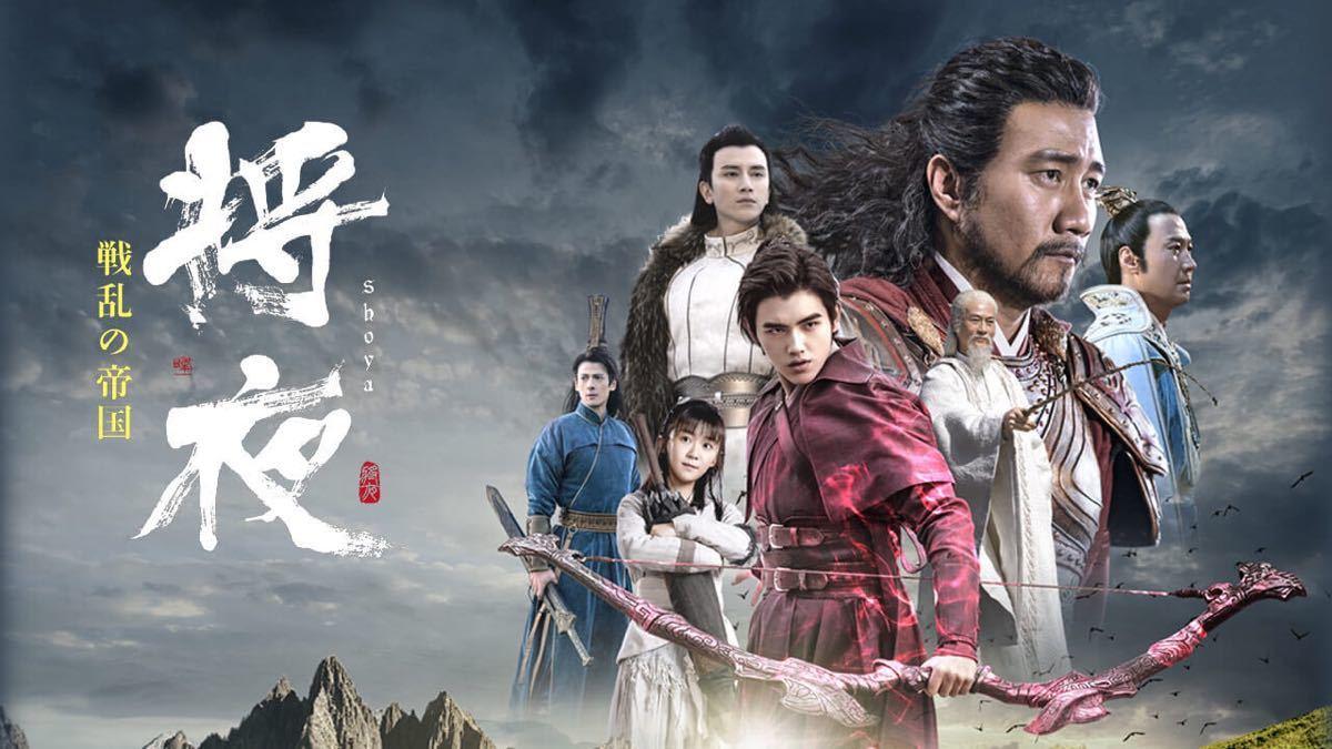 中国ドラマ全話DVD【将夜〜戦乱の帝国】