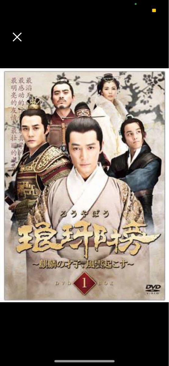 中国ドラマ全話DVD【やろうぼう】