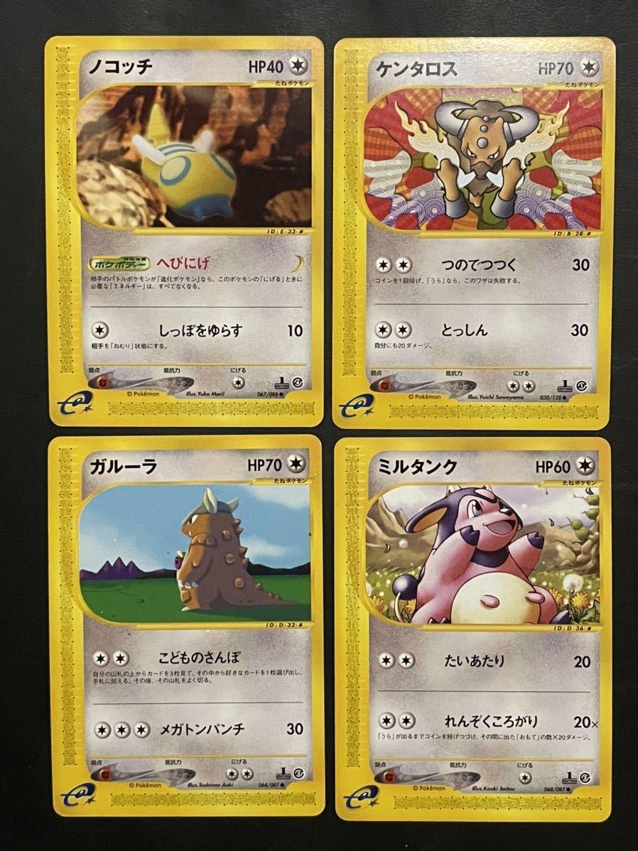 「送料無料」ポケモンカード e ノコッチ ケンタロス ガルーラ ミルタンク 汚れあり品 pokemon 1ed