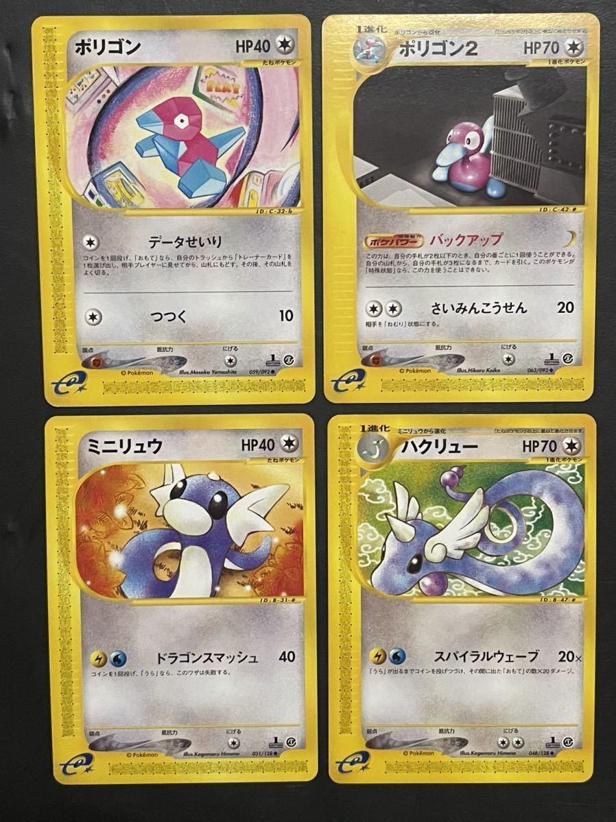 「送料無料」ポケモンカード e ポリゴン ポリゴン2 ミニリュウ ハクリュー pokemon 1ed