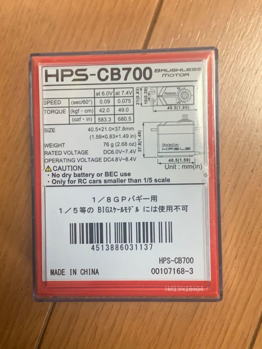フタバ★超ハイスペックサーボCB700★双葉 7PX SR対応 No2