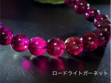 天然石 AAAロードライトガーネット7㎜珠ブレス☆魅力アップ_画像2