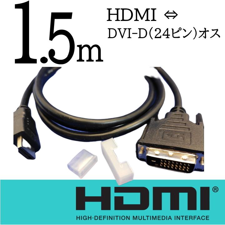 モニタケーブル HDMI変換ケーブル 1.5m HDMI(A)オス-DVI24ピン(オス) フルHD 60Hz 1080P 双方向伝送対応 A2415□■