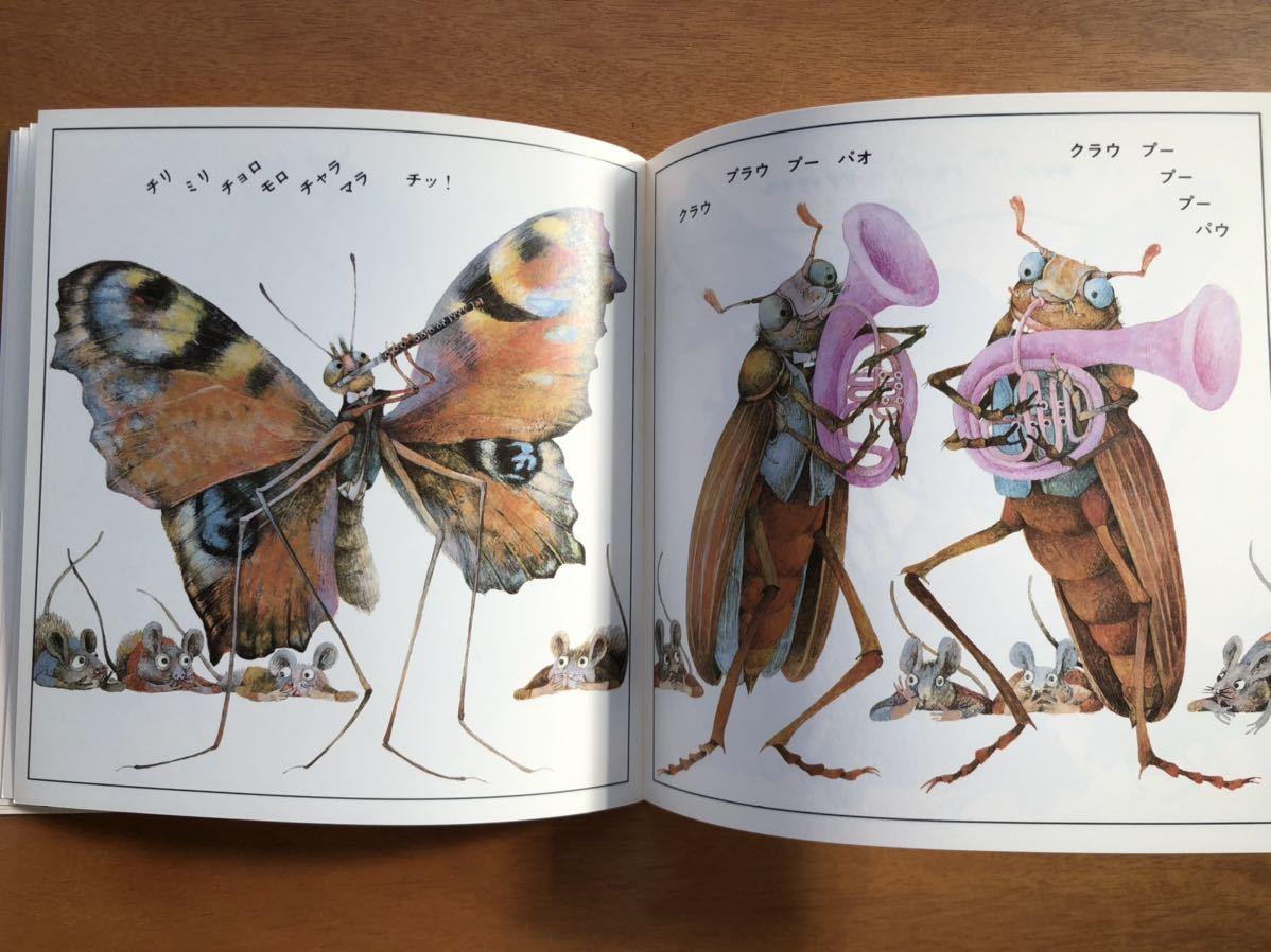 年少版こどものとも どきどき おんがくかい ドゥシャン・カーライ 関沢明子 1997年 初版 絶版 絵本 読書 虫 動物 音楽会 音楽 楽器