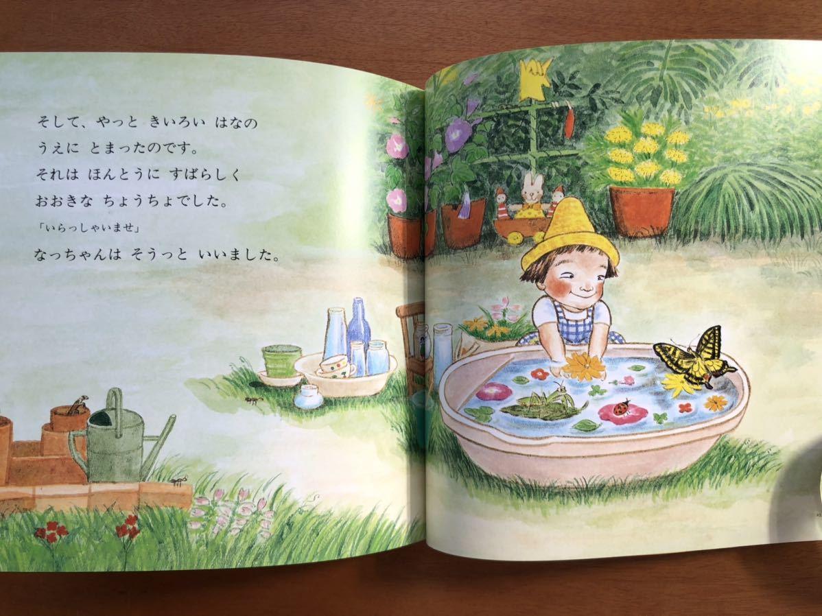 こどものとも年少版 むんむんあついひ こいでやすこ 1999年 初版 絶版 古い 絵本 育児 保育 絵具 読み聞かせ 幼児
