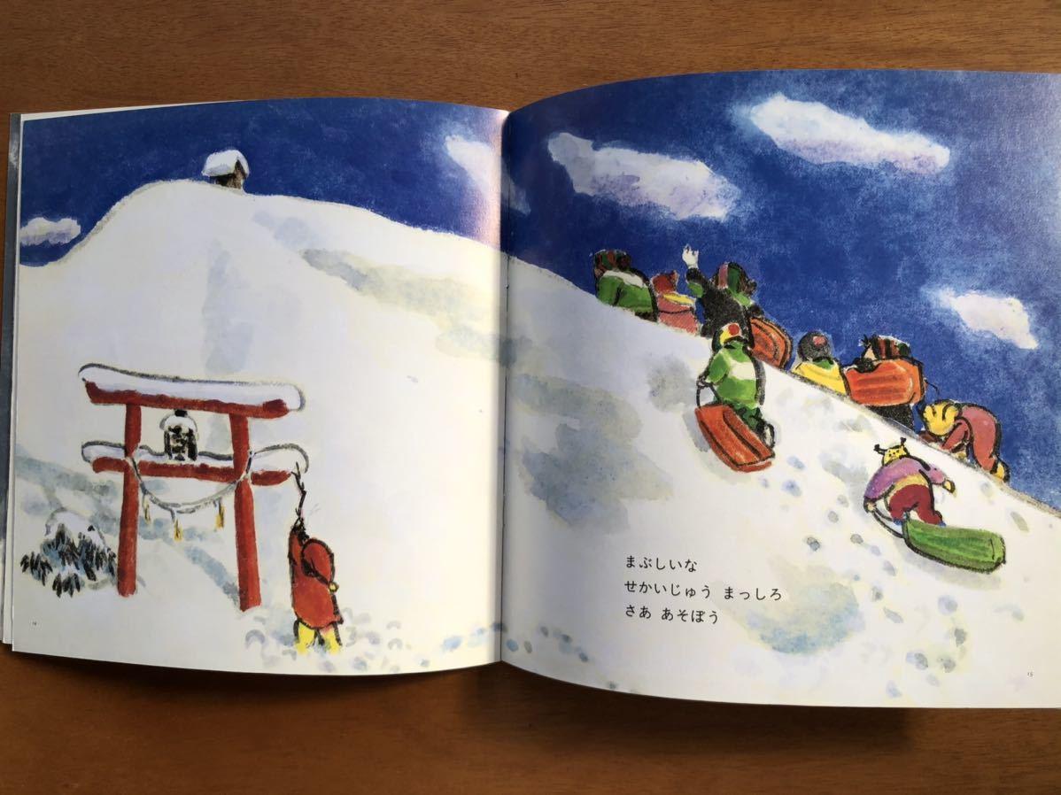 こどものとも年少版 ゆきんこ 長谷川摂子 降矢洋子 1998年 初版 絶版 古い 絵本 育児 保育 読み聞かせ 幼児 冬 雪