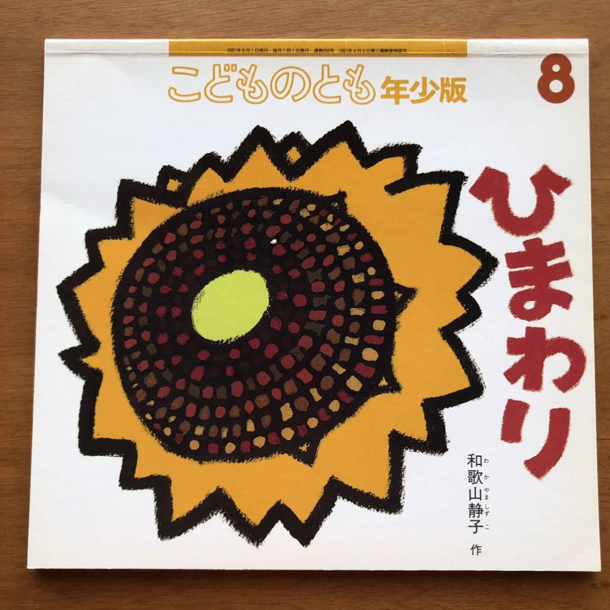 年少版こどものとも ひまわり 和歌山静子 2001年 初版 古い 絵本 読み聞かせ 読書 図書 花 種 植物
