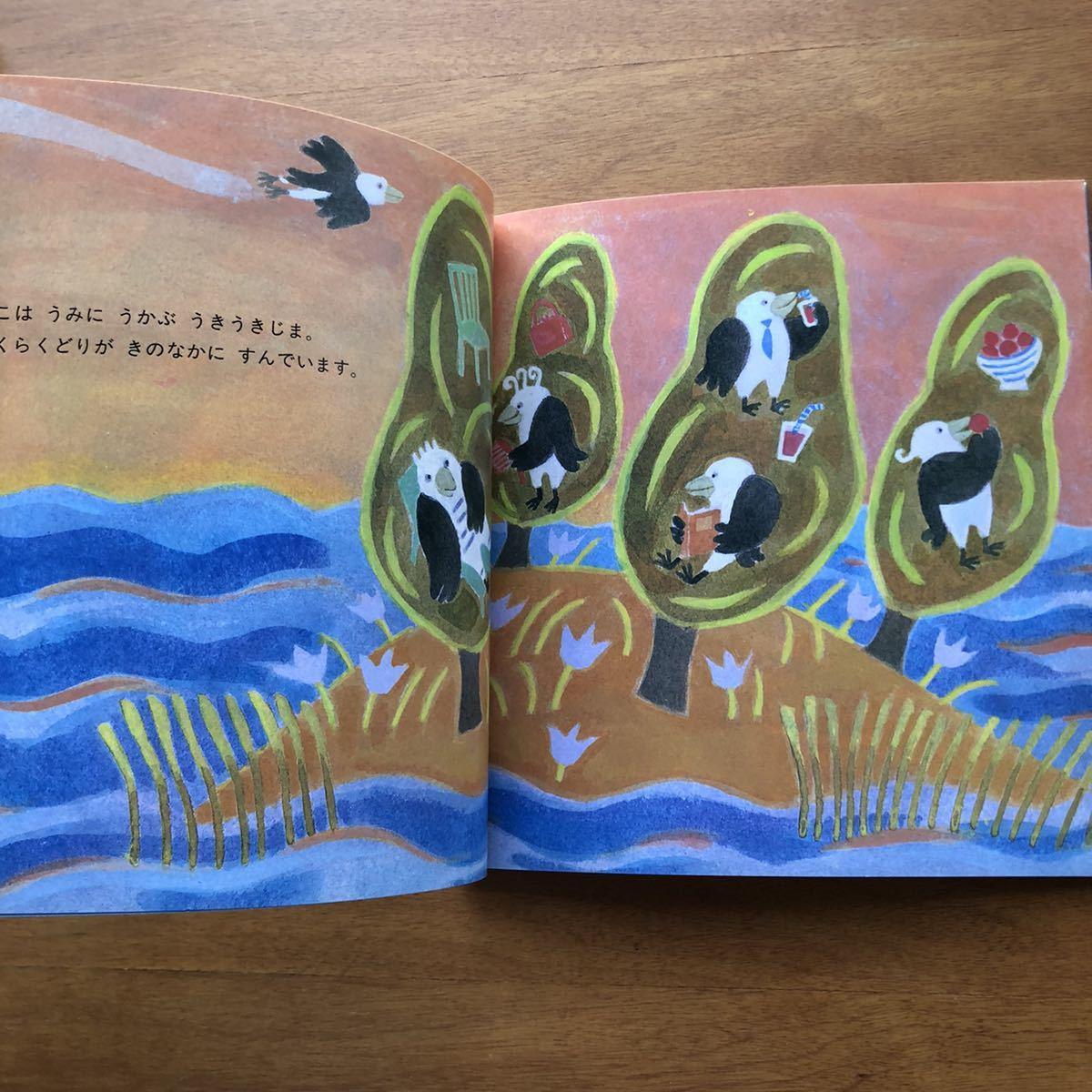 年少版こどものとも クットとタッツー  アンナ・ベングトソン オスターグレン 晴子 2001年 初版 絶版 古い 絵本 読み聞かせ 海 鳥