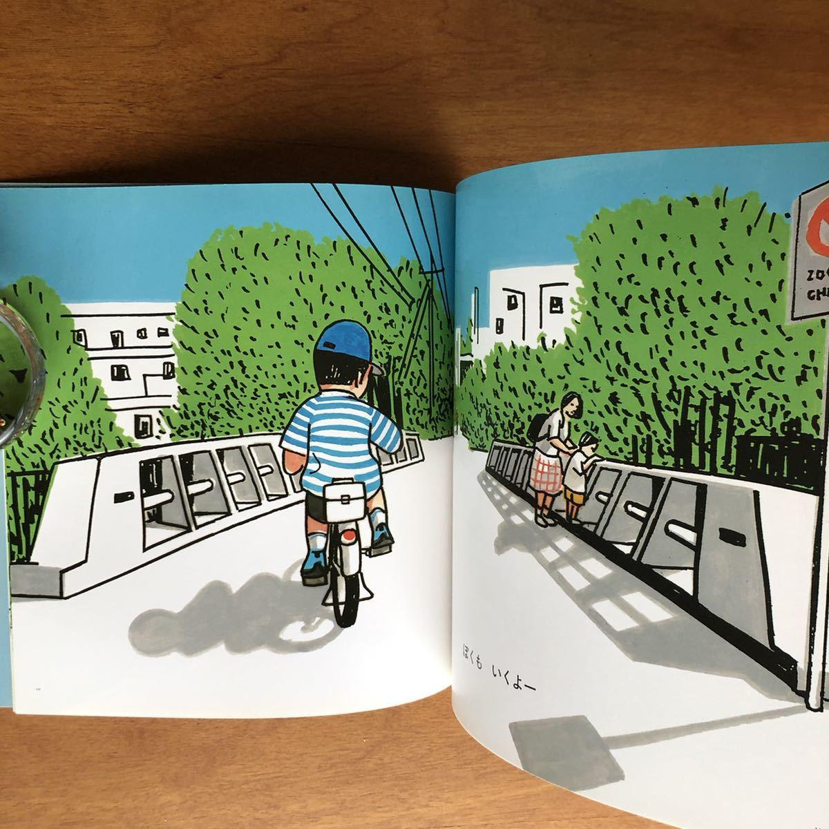 こどものとも年少版 みんなで はしろう 白川三雄 2002年 初版 絶版 古い 絵本 育児 保育 読み聞かせ 幼児 動物