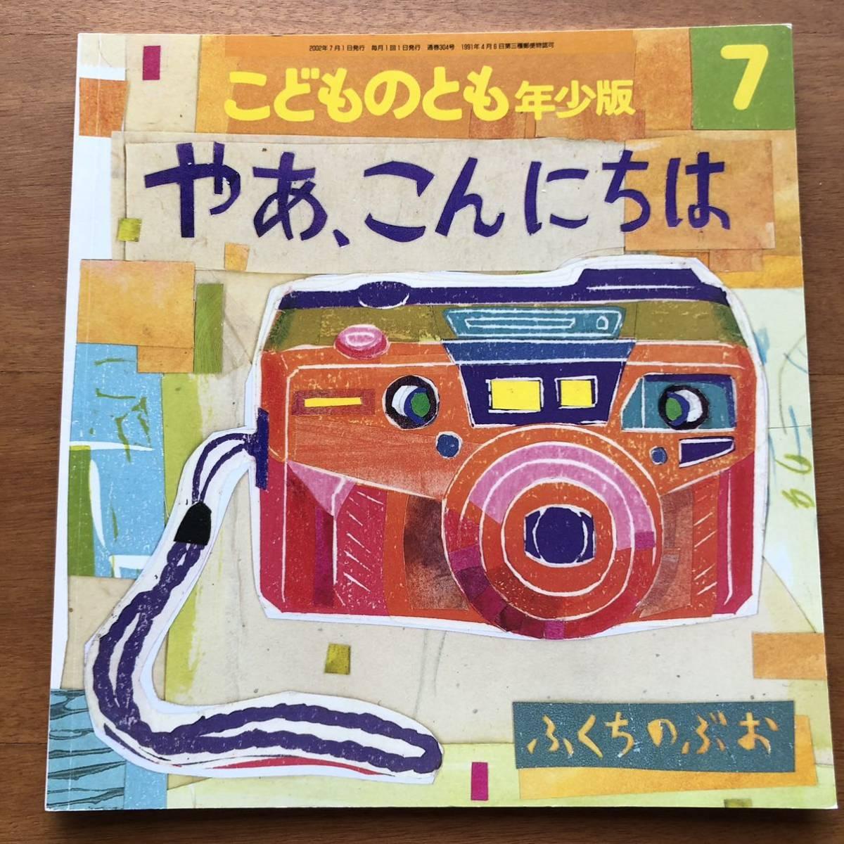 こどものとも年少版 やあ、こんにちは ふくちのぶお 福知伸夫 2002年 初版 絶版 古い 絵本 育児 保育 読み聞かせ 幼児 版画 切り絵