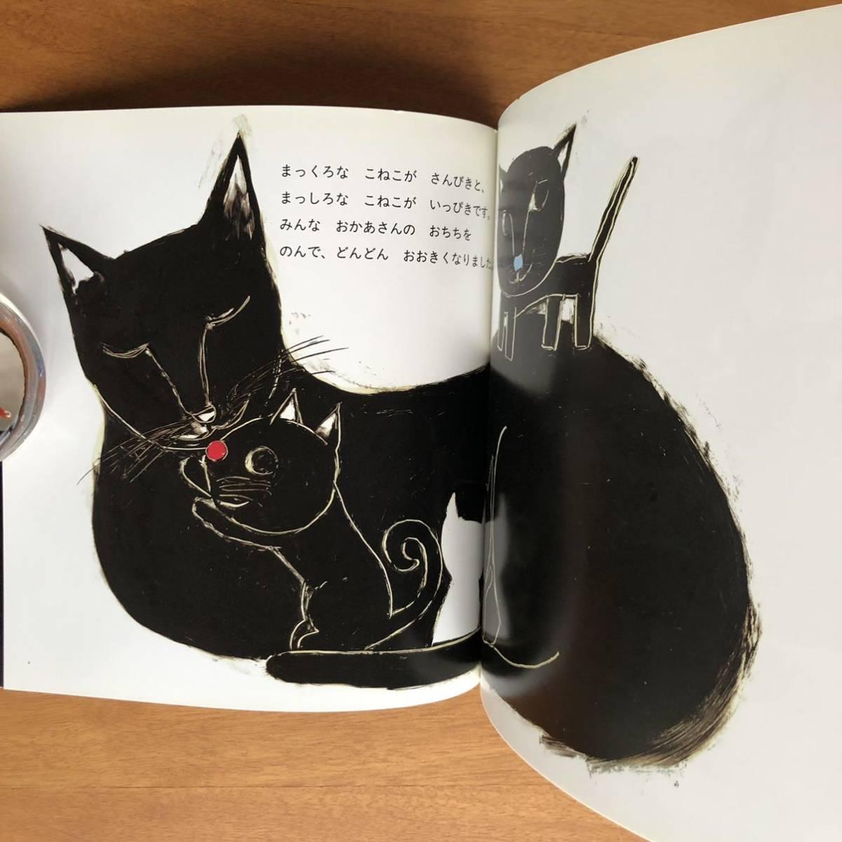 こどものとも年少版 しろねこ しろちゃん 森佐智子 MAYA MAXX 2002年 初版 古い 絵本 育児 保育 読み聞かせ 幼児 猫