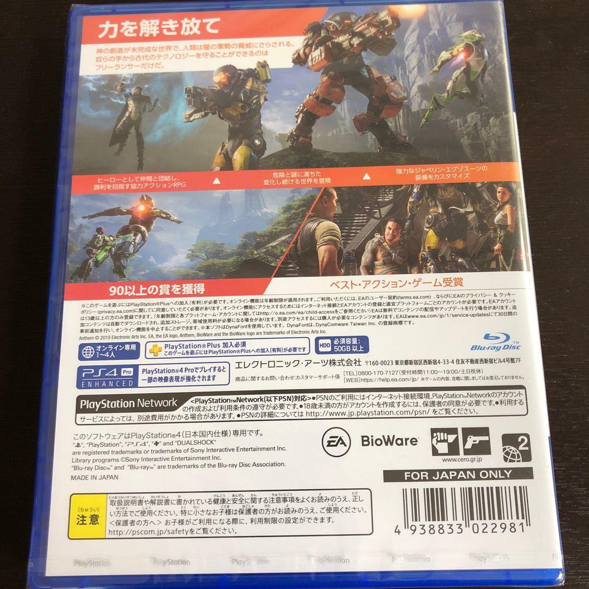 【PS4】 アンセム Anthem [通常版] オンライン専用