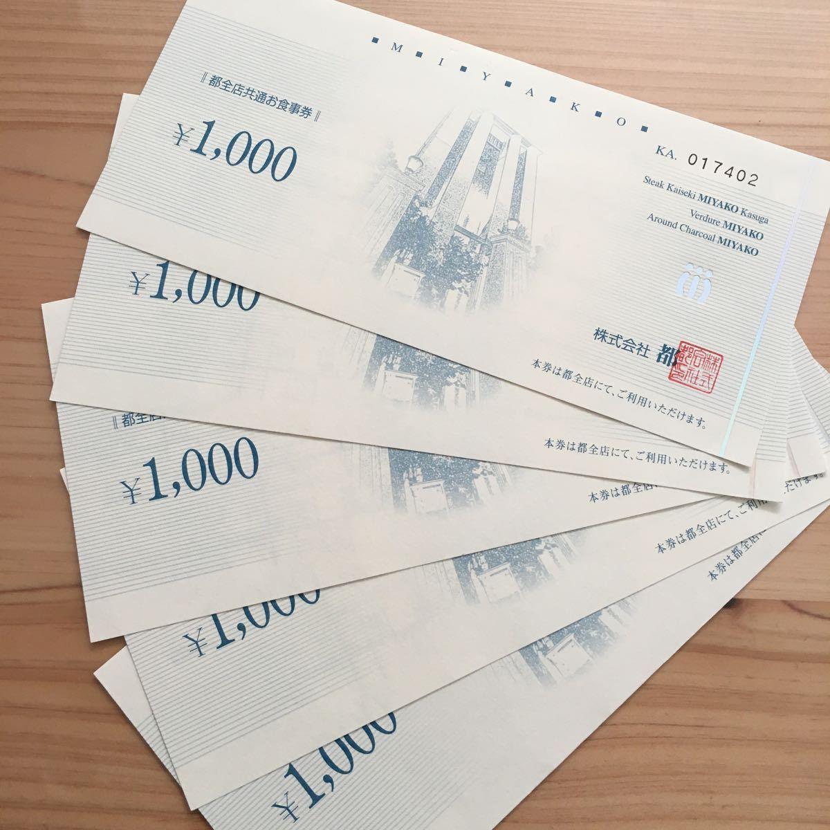 都全店共通お食事券 1000×5枚=5000円分 期限なし_画像1