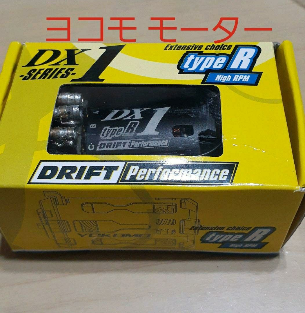 ヨコモ ブラシレスモーターDX1 typeR 10.5t