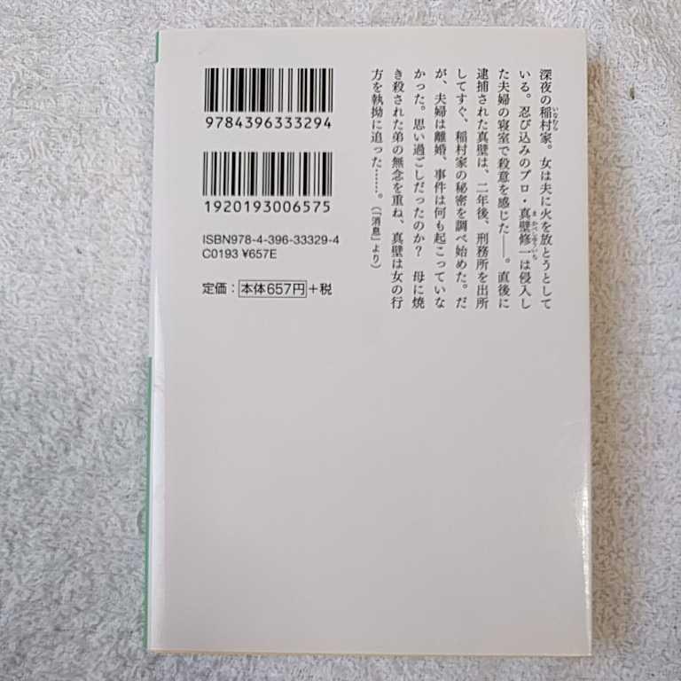影踏み (祥伝社文庫) 横山 秀夫 9784396333294_画像2
