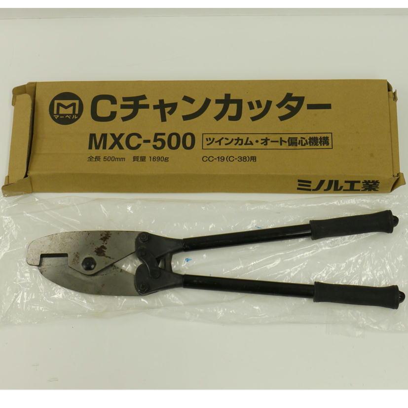 1円【中古】 ミノル工業 Cチャンカッター MXC-500 【75】