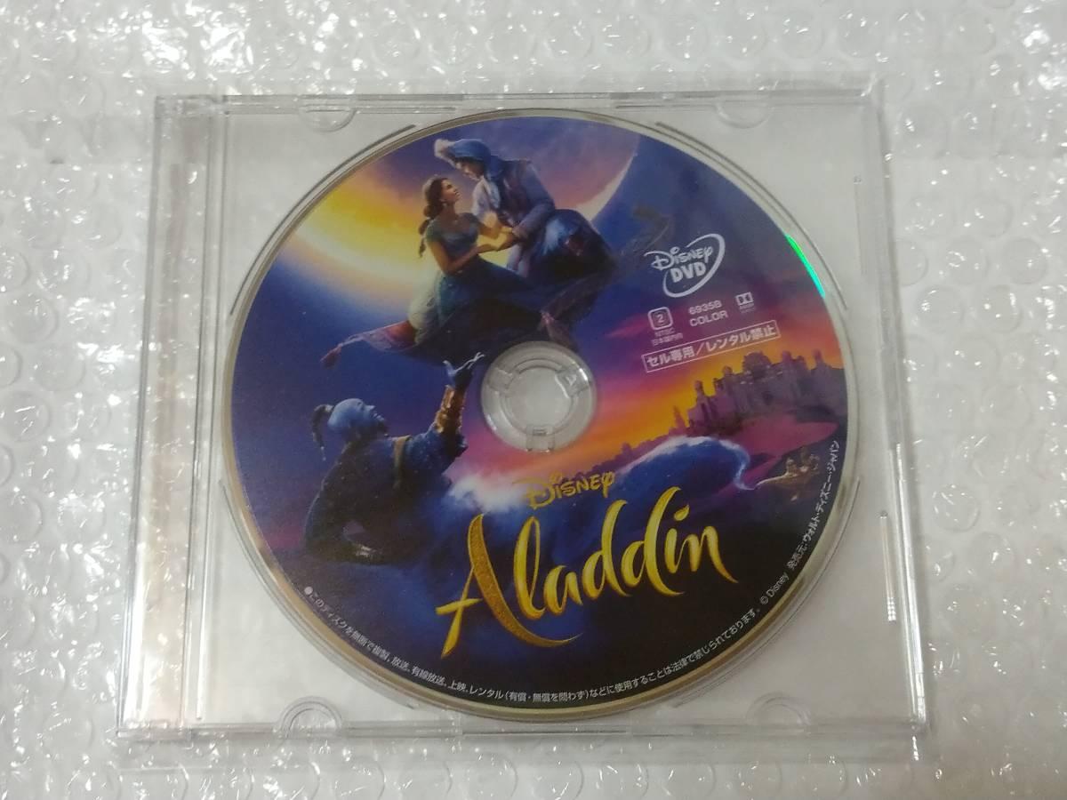 アラジン 実写版 ディズニー DVD 即決 新品未使用 国内正規品
