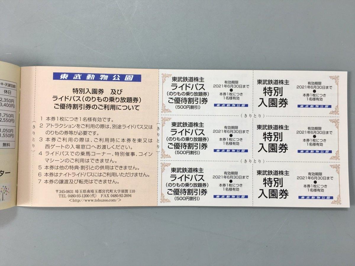 東武鉄道 TOBU 株主優待券 冊子 1冊 2021.6.30まで 東京スカイツリー 東武動物公園 ワールドスクエア 割引 特別入園 未使用 2101LK001_画像4