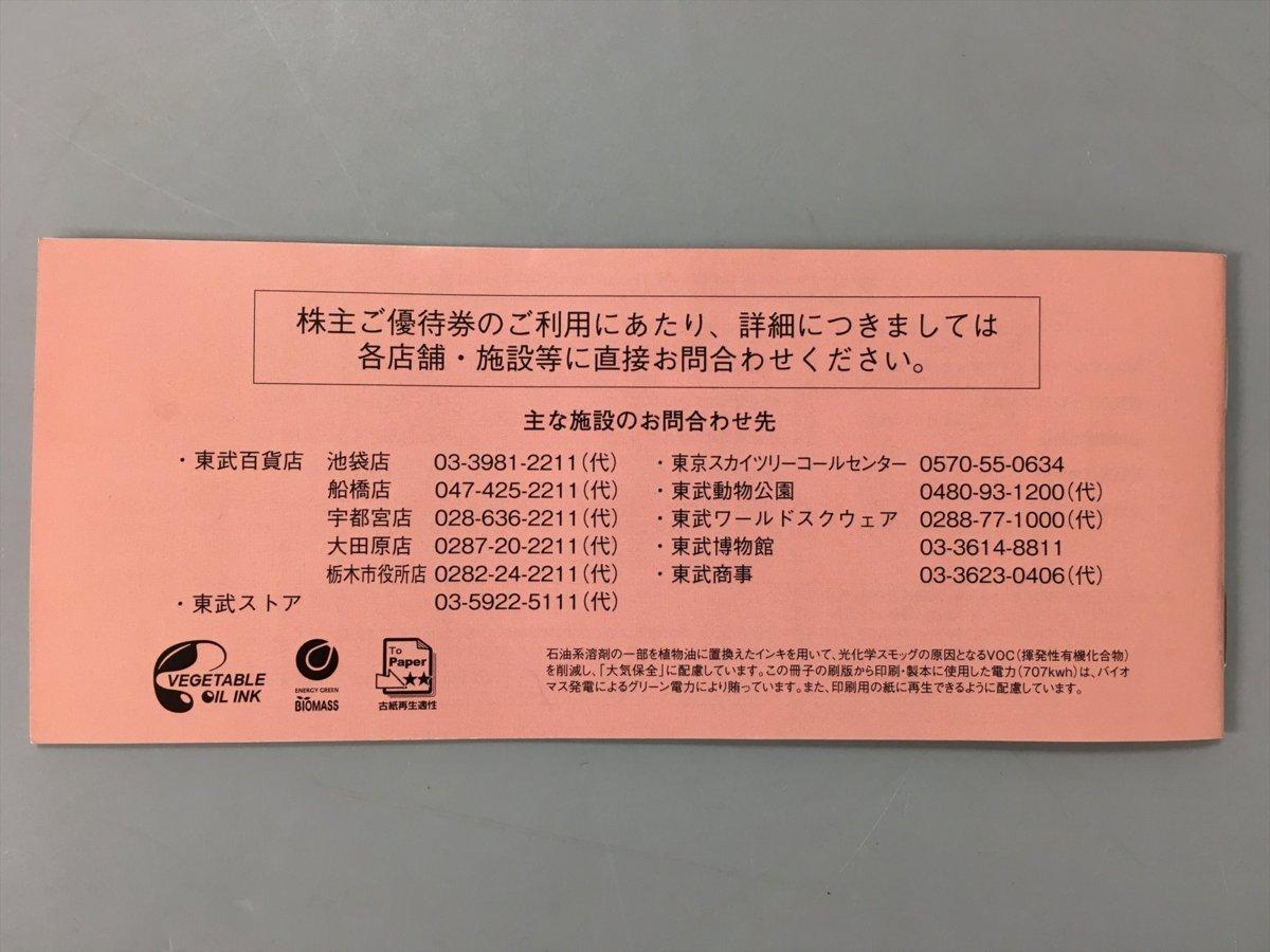 東武鉄道 TOBU 株主優待券 冊子 1冊 2021.6.30まで 東京スカイツリー 東武動物公園 ワールドスクエア 割引 特別入園 未使用 2101LK001_画像2